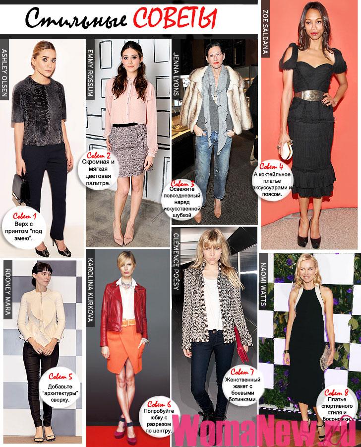 модные стильные наряды