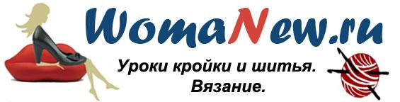 WomaNew.ru - выкройки, handmade, шитье для начинающих