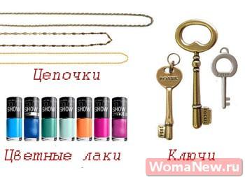 украшение из ключей