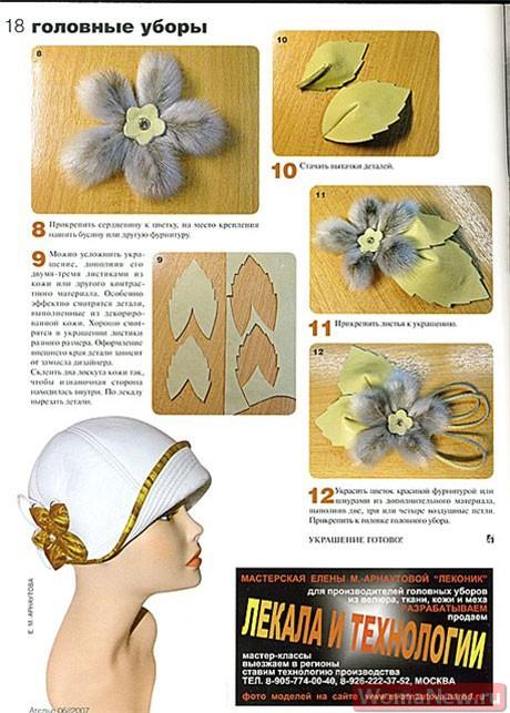 меховой цветок как сделать