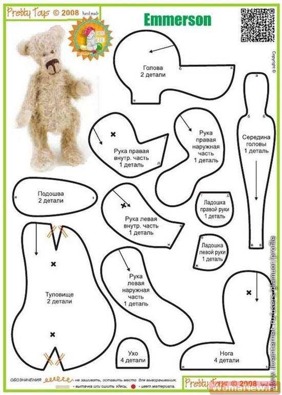Выкройки  для медведя