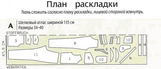 план-шитья-комбинезона