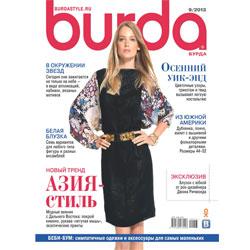 Скачать журнал Бурда — сентябрь 2013.