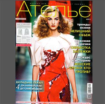 Скачать журнал Ателье 9/2013.