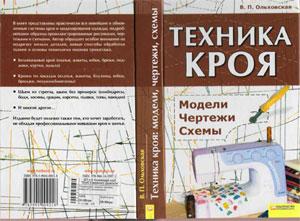 Скачать книгу «Техника кроя» В.П.Ольховская.