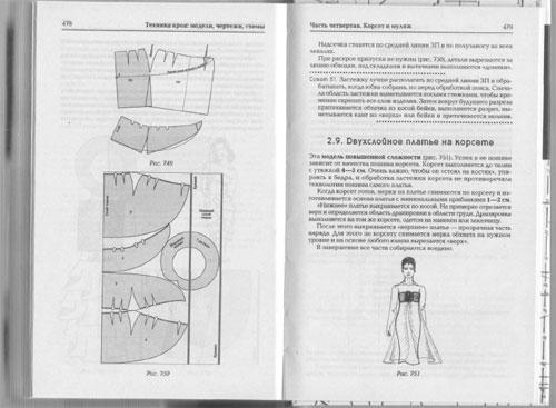 шитье и крой юбки