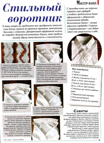 мастер-класс журнал шитье