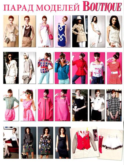 модели журнала шитье и крой