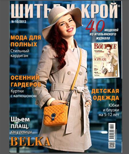 журнал шитье