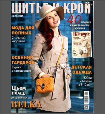 шитье и крой журнал