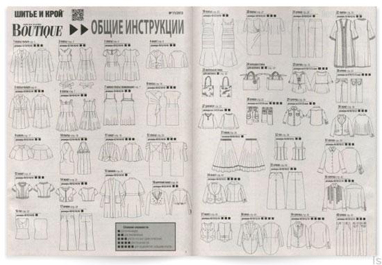 выкройки и инструкции