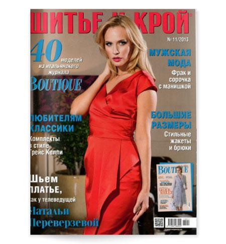 журнал бутик 11