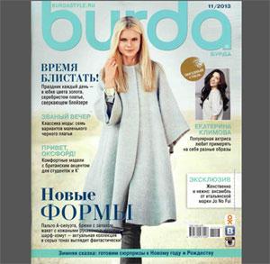 Скачать журнал Бурда — ноябрь 2013