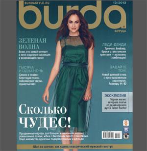 Скачать журнал Бурда — декабрь 2013.
