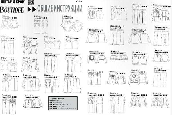 журнал шитье и крой 1 2014