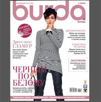 Скачать журнал Бурда — январь 2014.