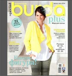 Burda Plus №2 весна-лето 2014.