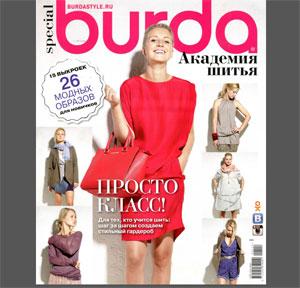 Скачать журнал Burda special — Академия шитья.