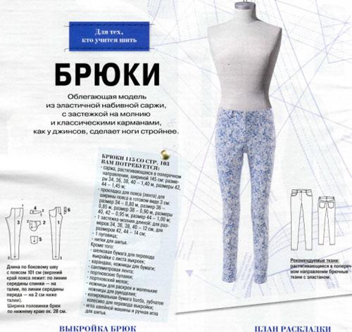 как сшить брюки бурда 3 2014