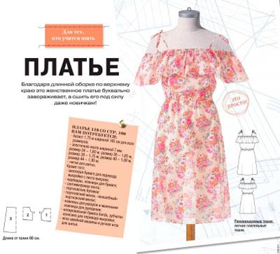как сшить летнее платье бурда