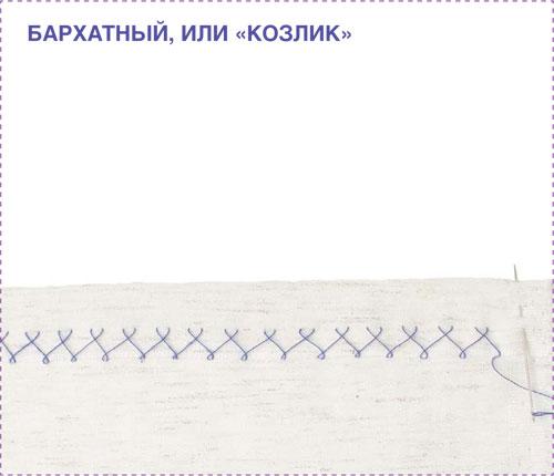 бархатный шов