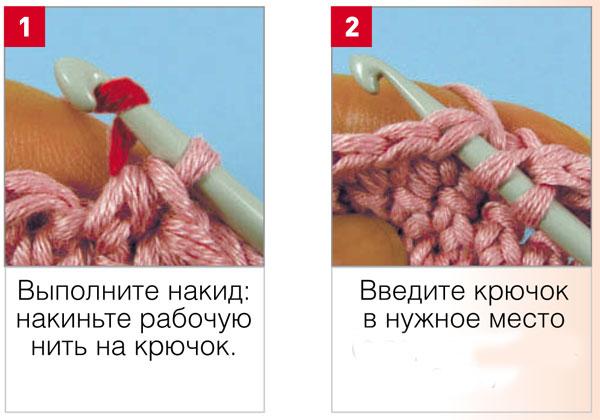 как вязать полуторный столбик крючком