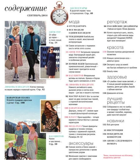 содержание журнал бурда сентябрь