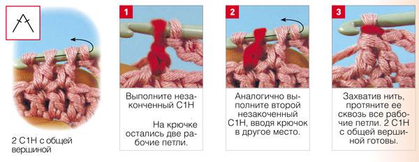 вязание крючком столбики с общей вершиной
