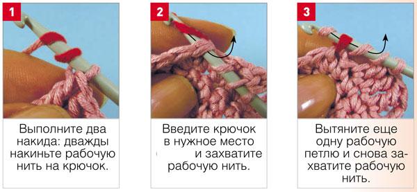 как связать столбик с 2 накидами