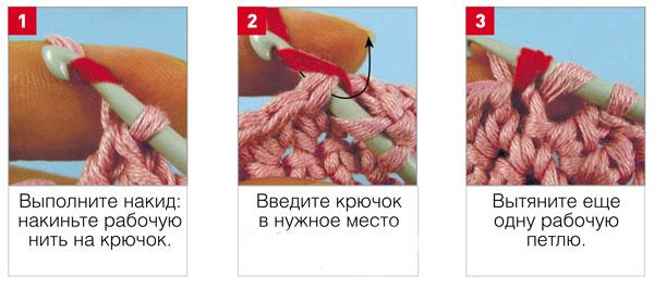 вязать столбик с накидами