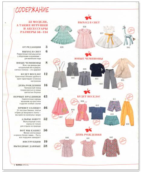 бурда детская мода