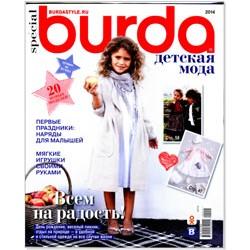 Burda special детская мода ноябрь 2014 c выкройками.