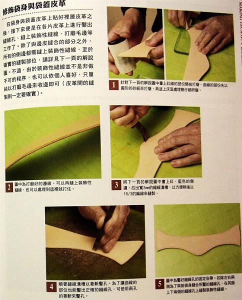 как сшить ремень для сумки