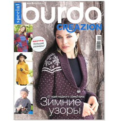 Burda Creazion №5 2014.