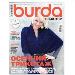 Бурда special вязание осень-зима 2014.