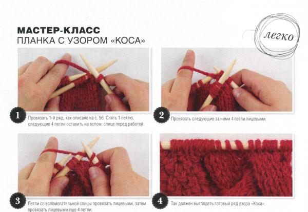 вязание коса
