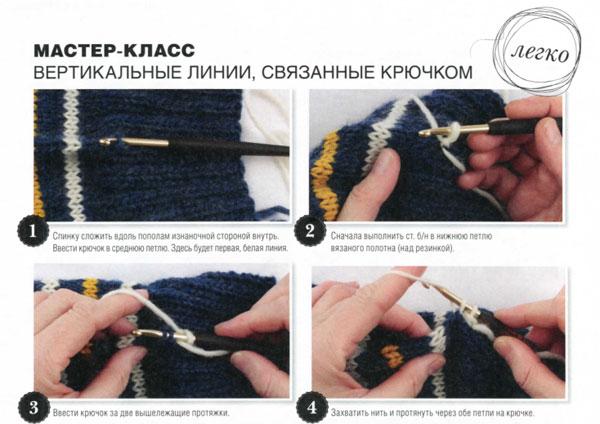 вязание линий