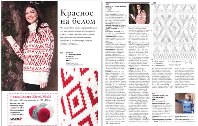 красно белый свитер с орнаметом вязание
