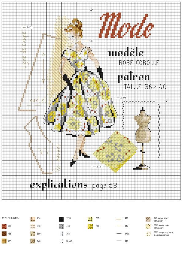 схема вышивки для сумки