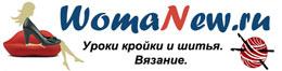 WomaNew.ru — уроки кройки и шитья.