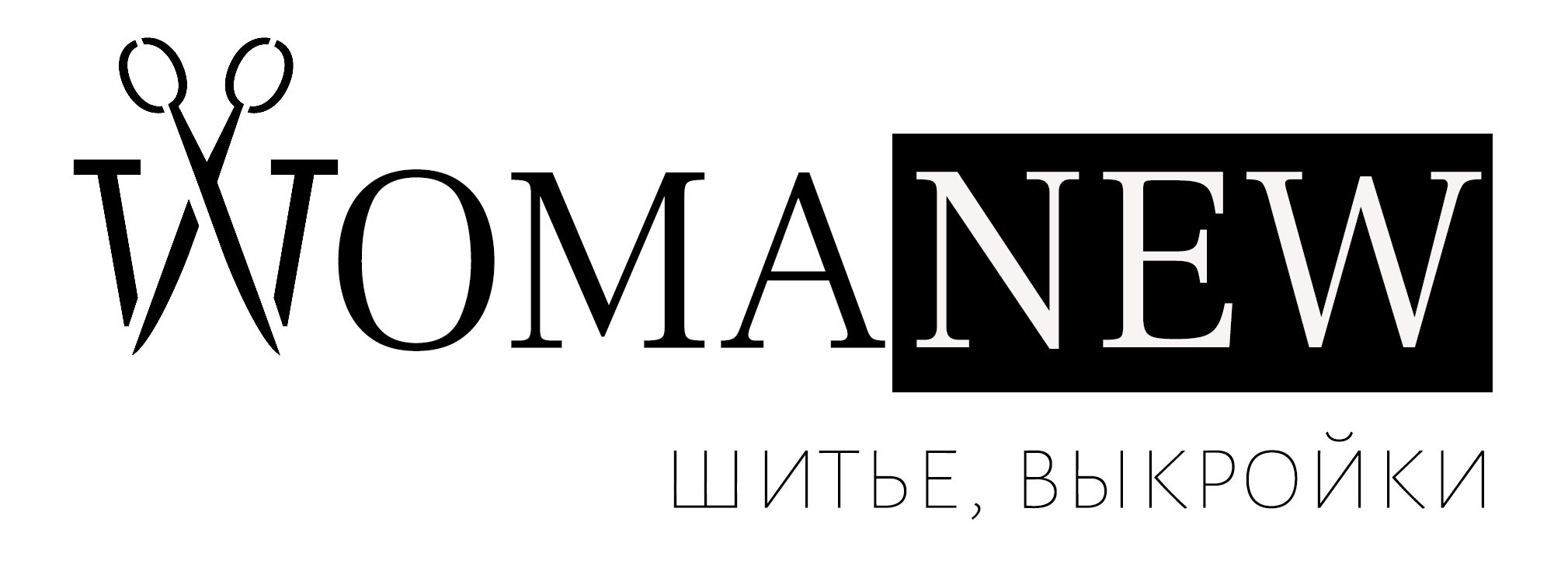 WomaNew.ru — уроки кройки и шитья